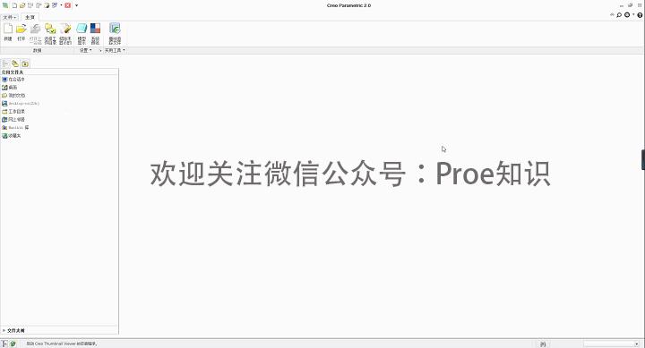 Creo2.0绿色破解免安装版使用教程