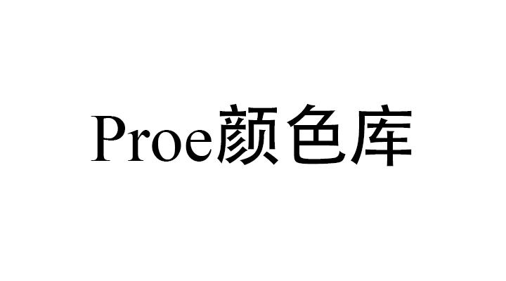 Proe颜色库下载及其使用教程