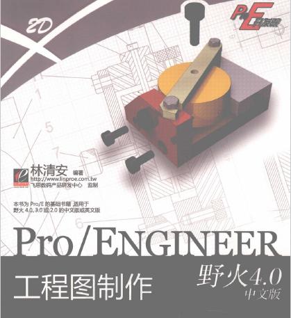 林清安Proe工程图制作下载
