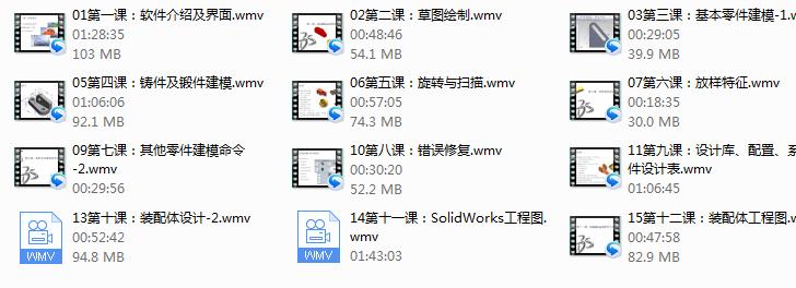 solidworks基础、高级和钣金全套视频教程